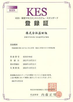 KES 環境マネジメントシステム